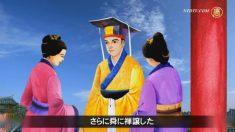 『三字経』第6単元 舜(しゅん)の物語