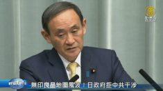 無印良品の地図トラブル 中国の指摘に対応しない姿勢=日本政府