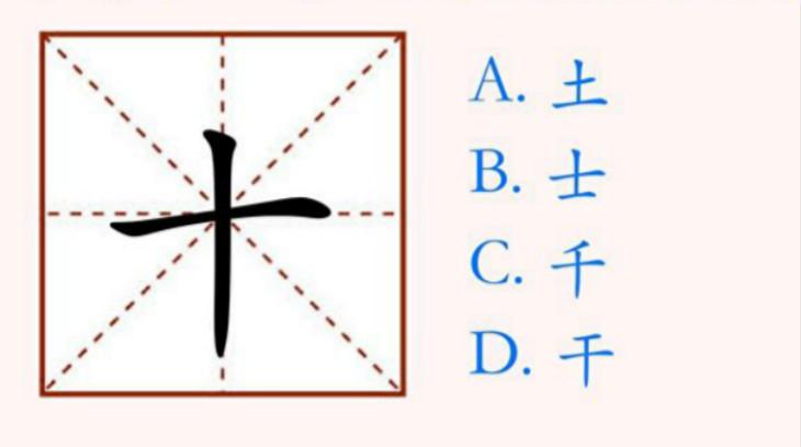 【性格テスト】数字の「十」に一筆を足して別文字に 真っ先に思いつく文字は?