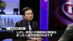 【中国ニュース解読】米中貿易戦争 中国はEUと連携して米国と戦う可能性は?