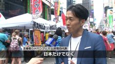 【NY】タイムズスクエアに美食が勢ぞろい! アジア美食フェスティバル