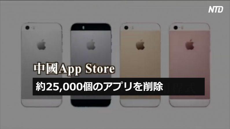【動画ニュース】米アップル 中国のApp Storeからアプリ大量削除