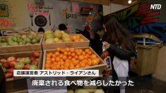 【動画】廃棄処分される食べ物を減らそう オーストラリアに「無料スーパー」誕生