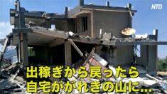 【動画ニュース】当局が強制撤去 出稼ぎから戻ったら自宅ががれきの山に…