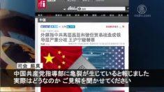 【中国ニュース解読】中国国営企業の債務不履行が相次ぐ 指導部が分裂か