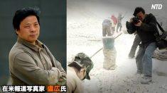【動画ニュース】著名な中国人報道写真家が新疆で当局に拘束 妻がツイッターで訴え