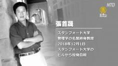 【動画ニュース】元中国高官「張首晟は15歳で中国当局情報戦略上の駒になった」