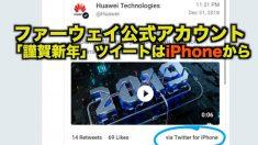 【動画ニュース】ファーウェイ公式アカウント「謹賀新年」ツイートはiPhoneから