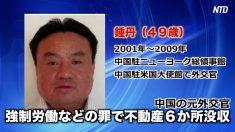 【動画ニュース】中国の元外交官 強制労働などの罪で不動産6か所没収