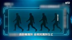 【動画ニュース】歩行姿態で人を識別?中国が新監視システムを発表