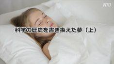 【不思議な夢】科学の歴史を書き換えた夢(上)