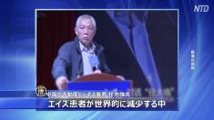 【動画ニュース】増え続ける中国のHIV患者 学習パートナーの推進も一因?