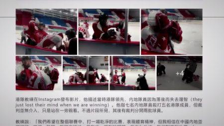 【動画ニュース】ホッケーの試合で中国人選手が香港人選手を集団で殴打 反送中も影響か