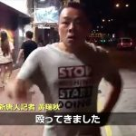【動画ニュース】新唐人記者 暴力団メンバーに襲われながらも「真相を伝えるのはメデイアの義務」