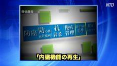 党幹部御用達の「赤壁の御典医」広告が突然の削除 「臓器再生」は「臓器移植」