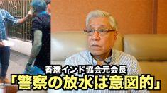 青い水を浴びせられた香港インド協会元会長「警察の放水は意図的」