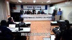【動画ニュース】韓国民主化運動の聖地で香港関連行事2回も取り消しに 背後に中国領事館の影