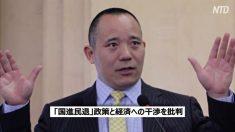 【動画ニュース】中国経済成長率4%維持も困難? 専門家は「金融破綻」を警告