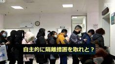 【武漢肺炎】一家6人が感染!自主的に隔離措置取れと?