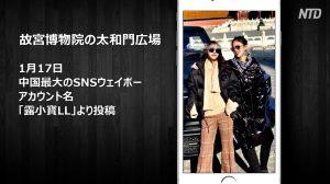 「故宮ベンツ女」は紅三代 中国ネットユーザーが執念の検索