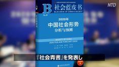 【動画ニュース】中国に失業の嵐か 李克強総理が『安定雇用』を指示