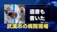 武漢の病院現場の医師「次々倒れている 遺書も書いた」