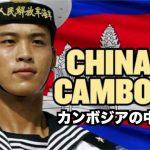 カンボジアに中国の海軍基地建設?【チャイナ・アンセンサード】China's Secret Navy Base Plans in Cambodia