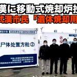 武漢に移動式焼却炉投入 武漢市民「遺体焼却よう用」