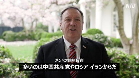 「中共などからの偽情報に注意を」ポンペオ国務長官が動画で呼びかける