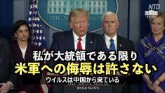 トランプ氏「私が大統領である限り 米軍への侮辱は許さない」