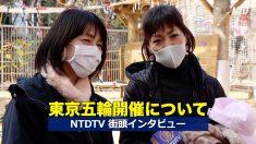 東京五輪開催について【NTDTV街頭インタビュー】