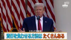 トランプ大統領「中共に責任を負わせる方法はたくさんある」