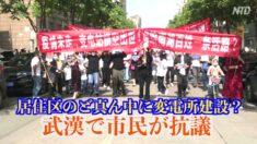 武漢で市民が抗議 居住区のど真ん中に変電所建設
