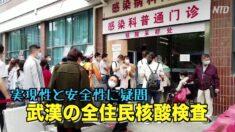武漢の全住民核酸検査 実現性と安全性に疑問