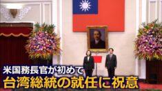 米国務長官が初めて台湾総統の就任に祝意