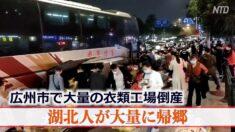 広州市で大量の衣類工場倒産 湖北省人が大量に帰郷