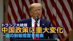トランプ大統領の中国政策に重大変化 一連の制裁措置を発表