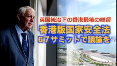 「香港版国家安全法 G7サミットで議論を」元香港総督 米国も制裁措置課す