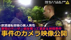 警官からテーザー銃を奪って逃走 アトランタ黒人射殺事件のカメラ映像公開