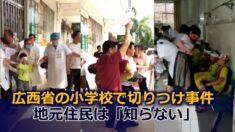 広西省の小学校で切りつけ事件 児童ら39人負傷 地元住民は「知らない」