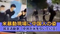米国暴動に中国人が関与 民主活動家「中共が糸を引いている」