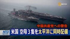 米空母3隻を太平洋に同時配備 中共への警告
