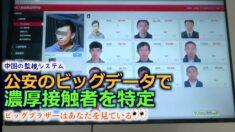 中国の監視システム 公安のビッグデータで濃厚接触者を特定【禁聞】