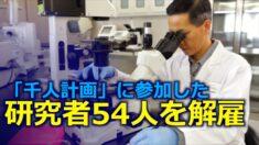 中共の「千人計画」に参加した研究者54人を解雇 米NIHが調査