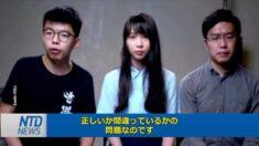 香港法案/法輪功への迫害は依然存在する【英語ニュース】