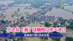 安徽省で続く洪水災害 被災者は「自力で何とかするしかない」