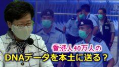 香港政府職員の中共肺炎感染増加中 40万人のDNAデータを本土に送る?