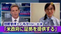 閻麗夢博士が再度FOXに出演「米政府に証拠を提供する」