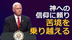 ペンス副大統領「神への信仰に頼り 苦境を乗り越える」