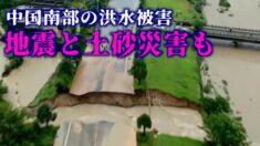 中国南部で続く洪水被害に加え 地震と土砂災害も【禁聞】